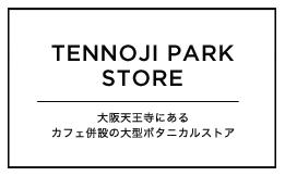 TENNOJI PARK STORE 大阪天王寺にあるカフェ併設の大型ボタニカルストア