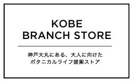 KOBE BRANCH STORE 神戸大丸にある、大人に向けたボタニカルライフ提案ストア
