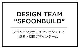 "DESIGN TEAM ""SPOONBUILD""プランニングからメンテナンスまで造園・空間デザインチーム"